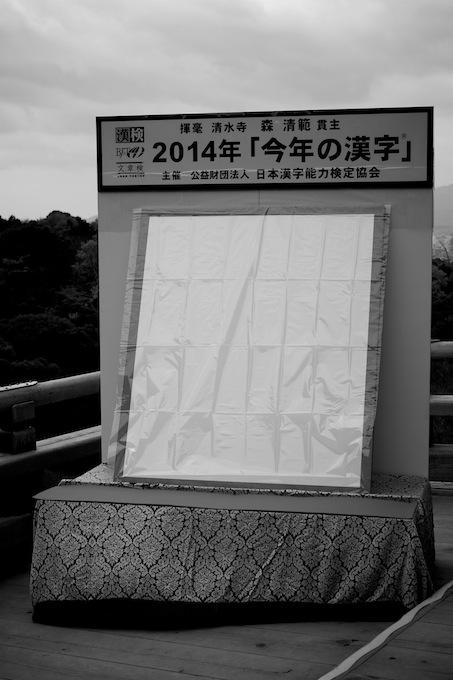 今年の漢字2014
