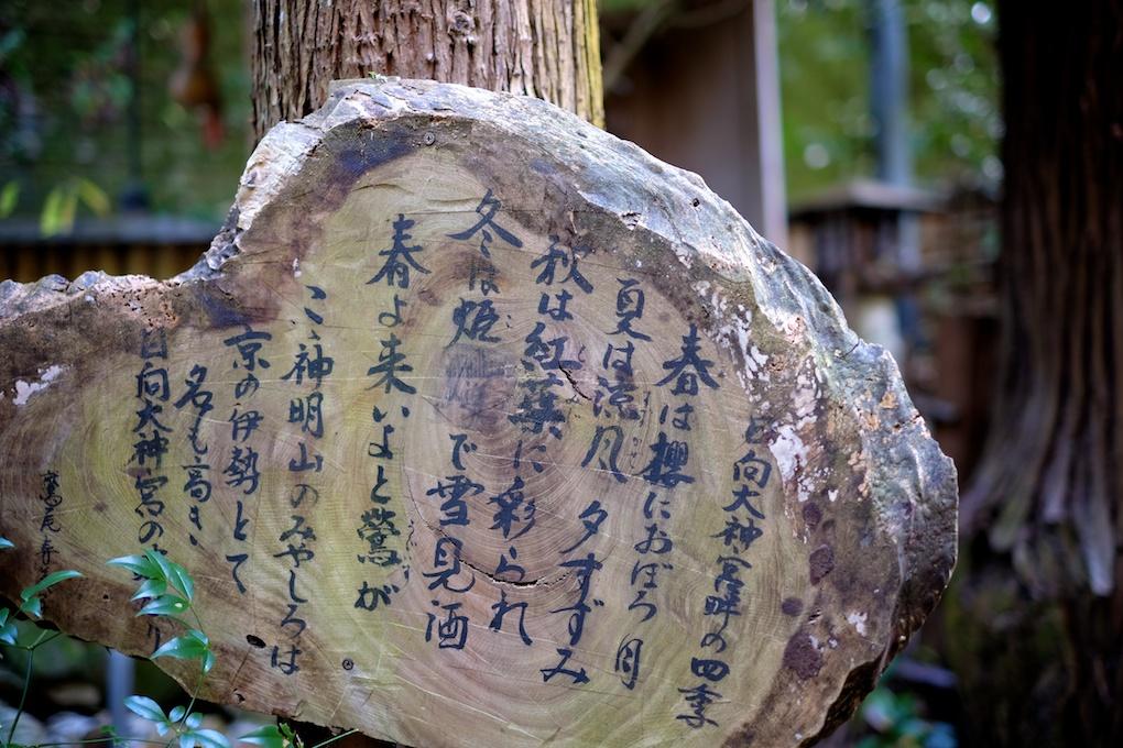 京の伊勢と呼ばれる日向大神宮をうたう標識