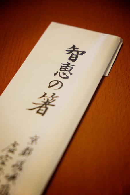 十三参り 知恵の箸
