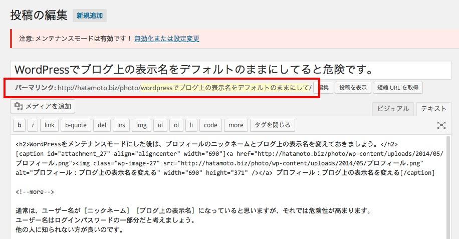 パーマリンクが日本語になっている