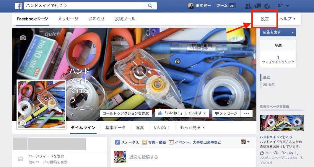02-FacebookPage