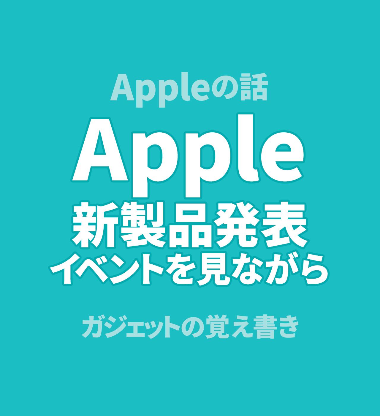Apple新製品発表イベントを見ながら