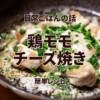 簡単レシピ:鶏モモチーズ焼き