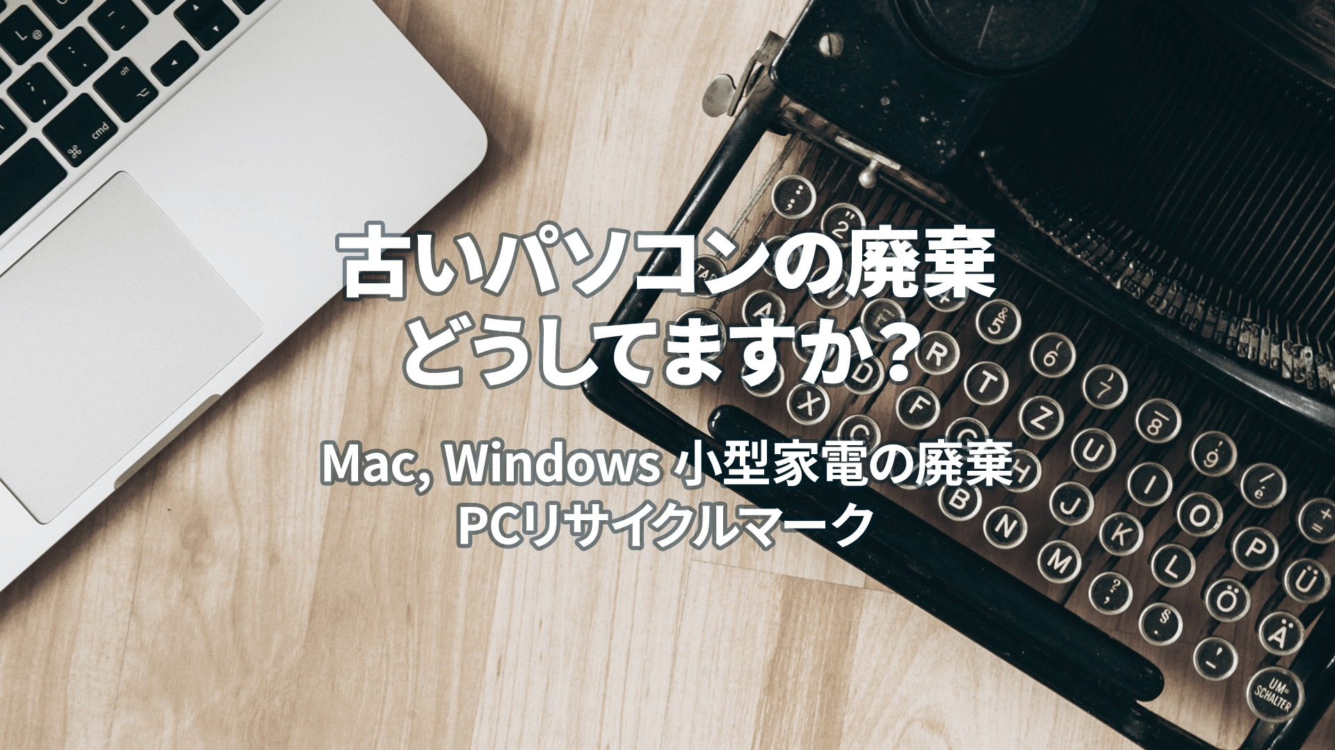 Mac, Windows 小型家電の廃棄、PCリサイクルマーク