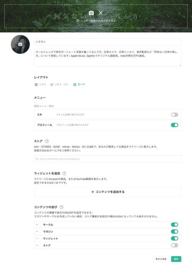 クリエイターページ設定画面