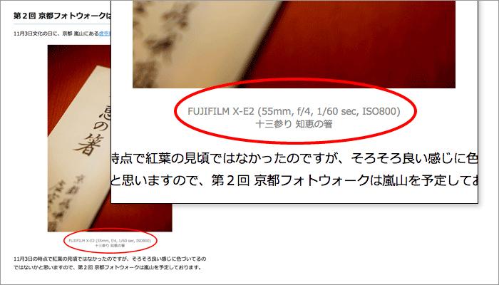 Exif情報の表示例