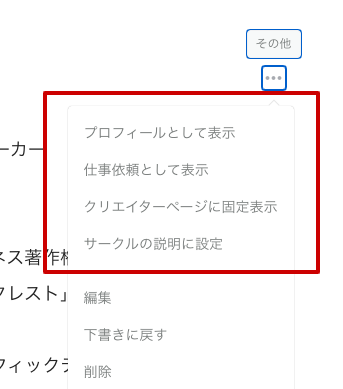 記事編集メニュー