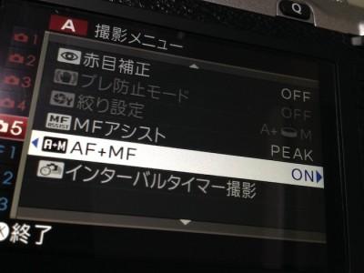 AF+MF ON