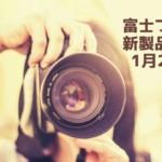 富士フイルムX-E4など新製品発表は2021年1月29日?
