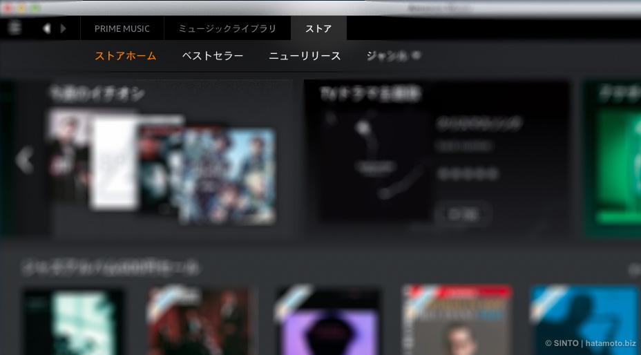 Amazon Prime Music PC版