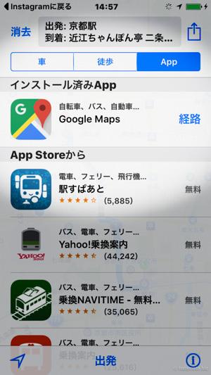 インスタグラムと経路・ルート検索アプリとの連携