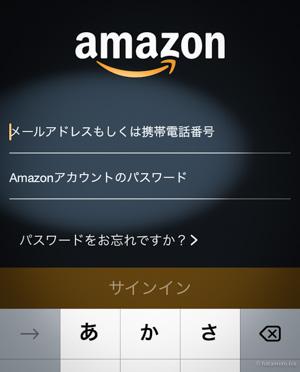 アマゾンアカウントでログイン