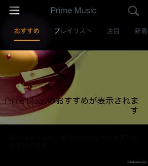 プライムミュージック おすすめ