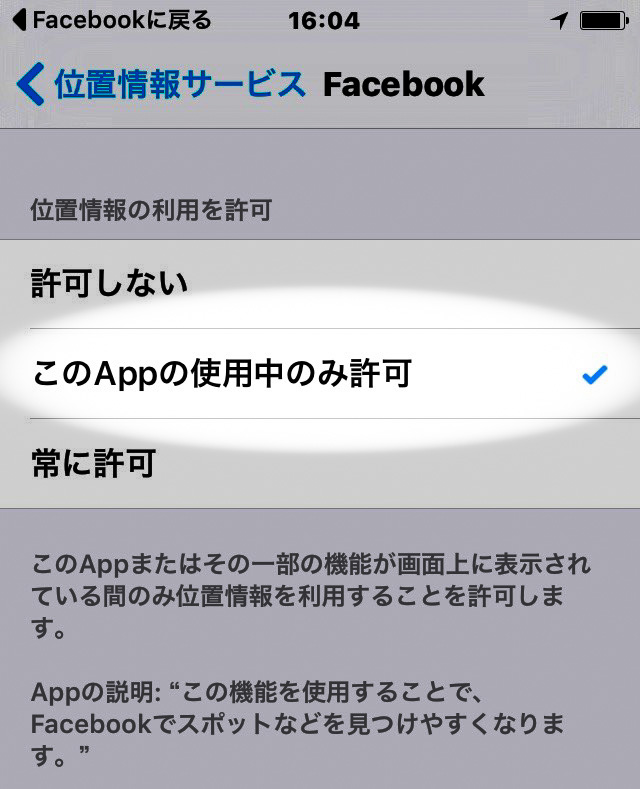 Facebookの位置情報サービスを許可する