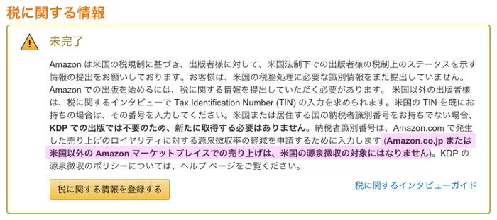 税に関する情報