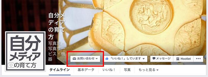 Facebookページにお問い合わせボタン