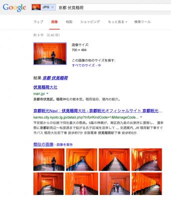 Google類似の画像検索