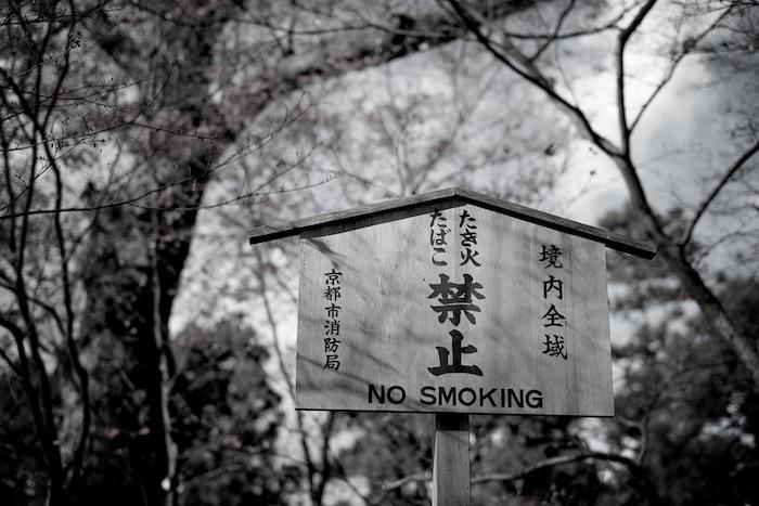 たき火 たばこ 禁止|北野天満宮
