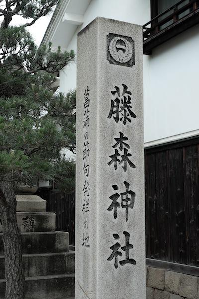 藤森神社は菖蒲の節句発祥