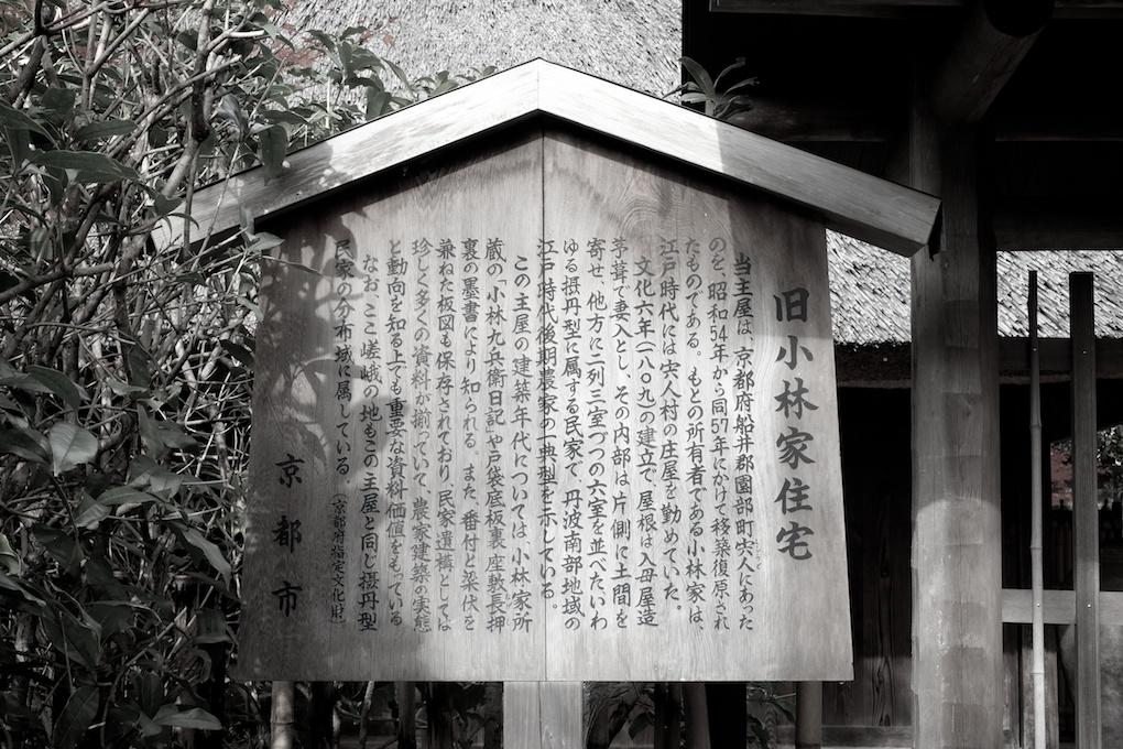 旧小林家住宅看板
