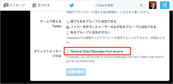 TwitterのDM設定