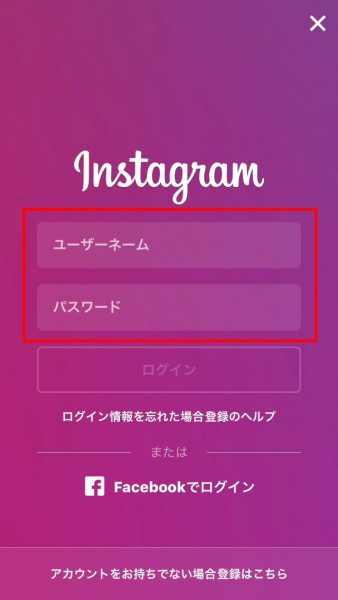 18-instagramログイン