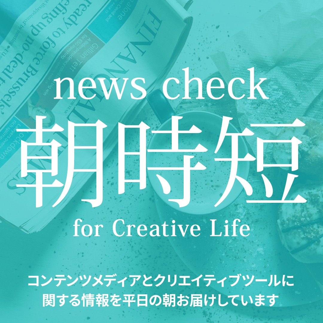 news check 朝時短 for Creative Life