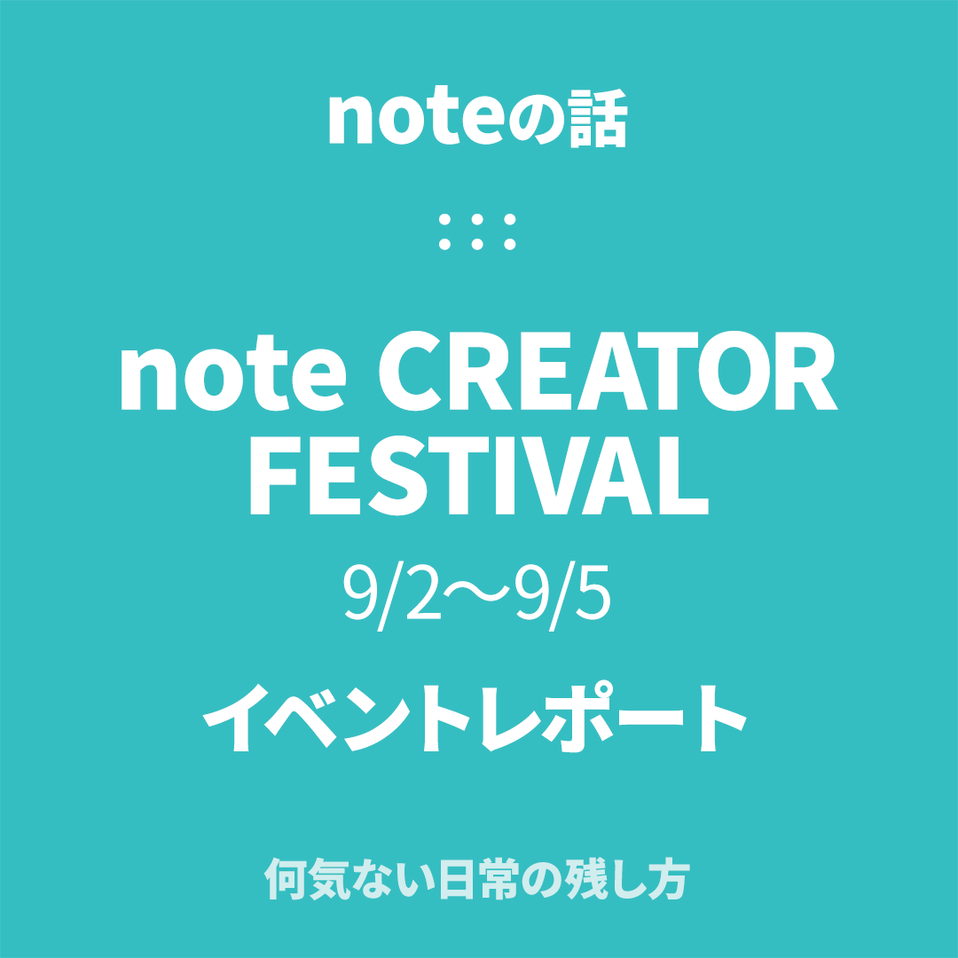 noteフェス イベントレポート