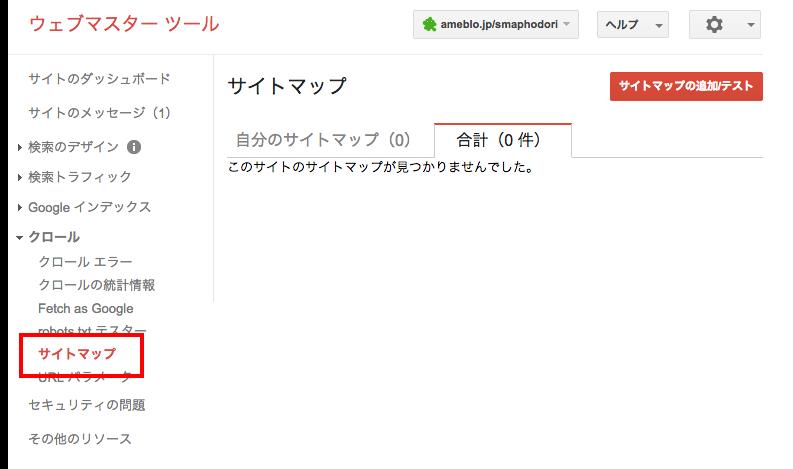 ウェブマスター ツール   サイトマップ