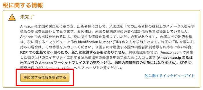 税に関する情報を登録する