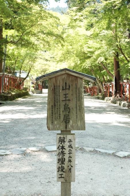 山王鳥居 札:日吉大社