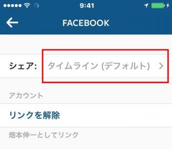 29-Facebookページ選択