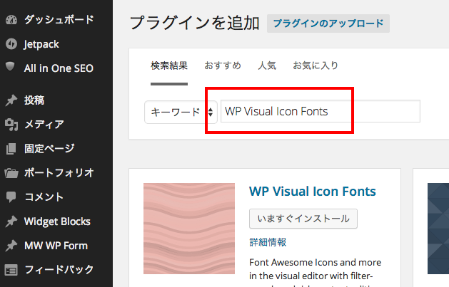 プラグイン「WP Visual Icon Fonts」を検索