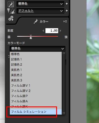 カラーモードをフィルムシミュレーションに変更