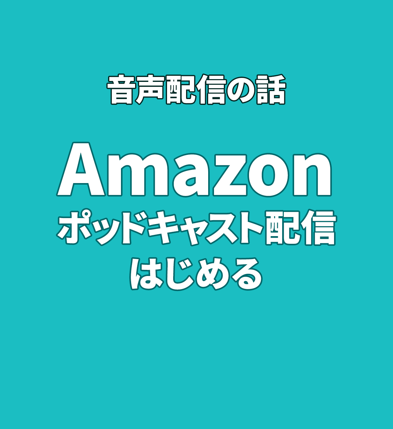Amazonもポッドキャスト配信をはじめる