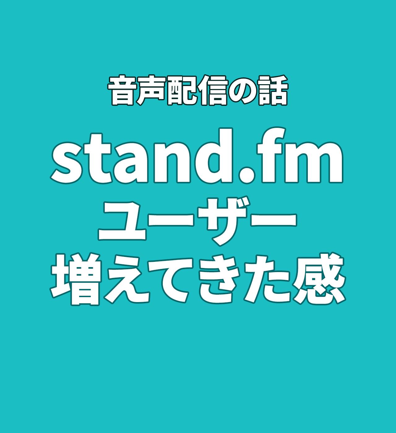 stand.fmユーザーがまた増え始めた感がある