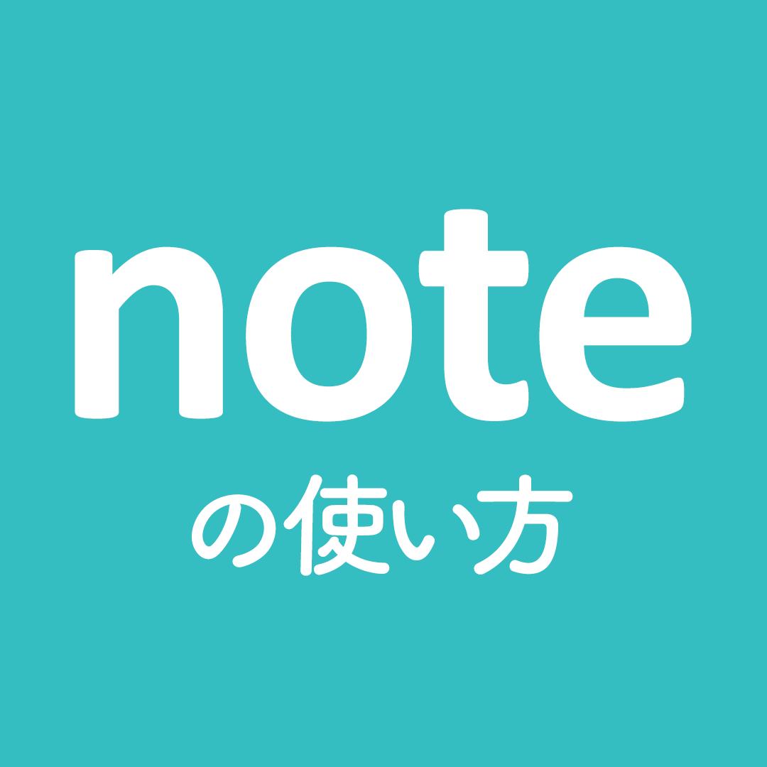 noteの始め方、使い方