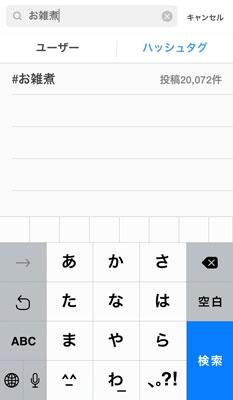 キーワード検索「お雑煮」