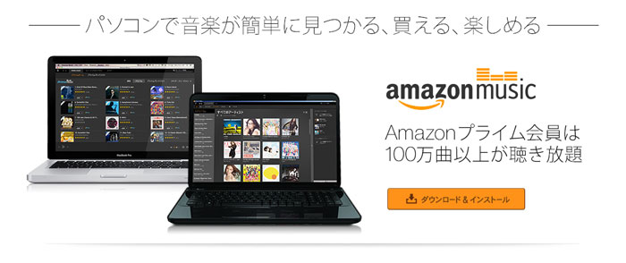 Amazon Music は、パソコン版もある
