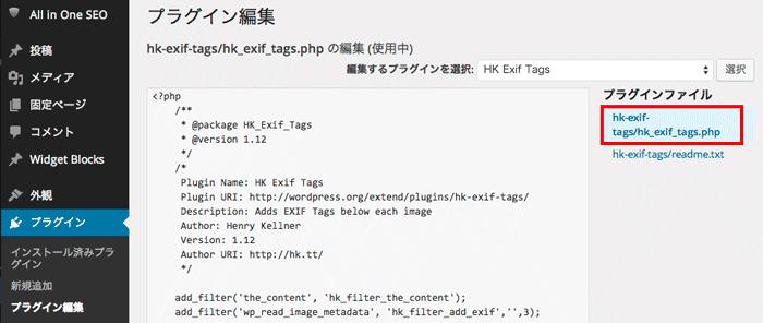 プラグインファイル