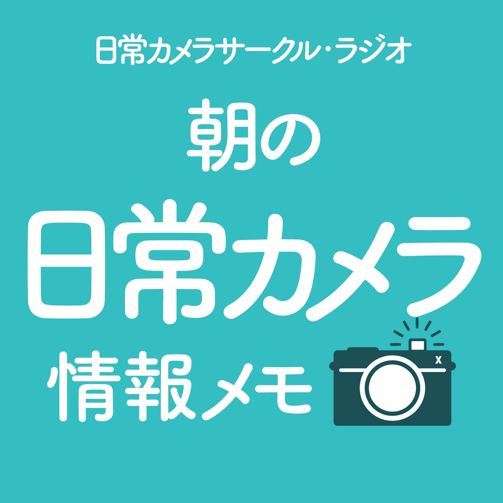 朝の日常カメラ情報ラジオ