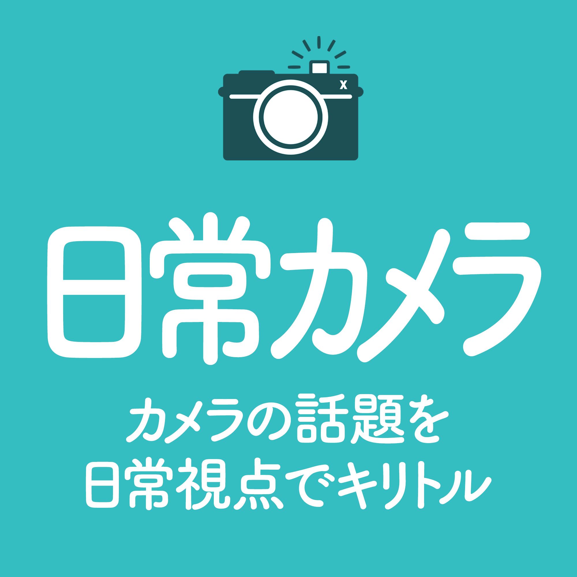 日常カメラ - カメラの話題を日常視点でキリトル
