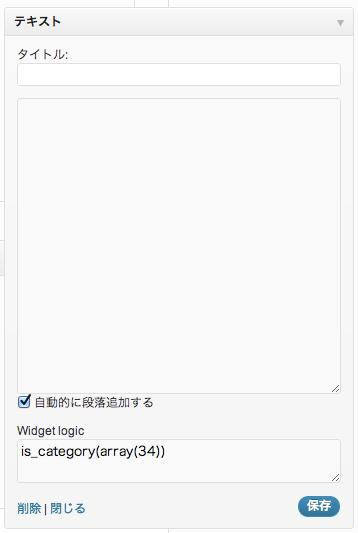 Widget Logicインストール後のウィジェット