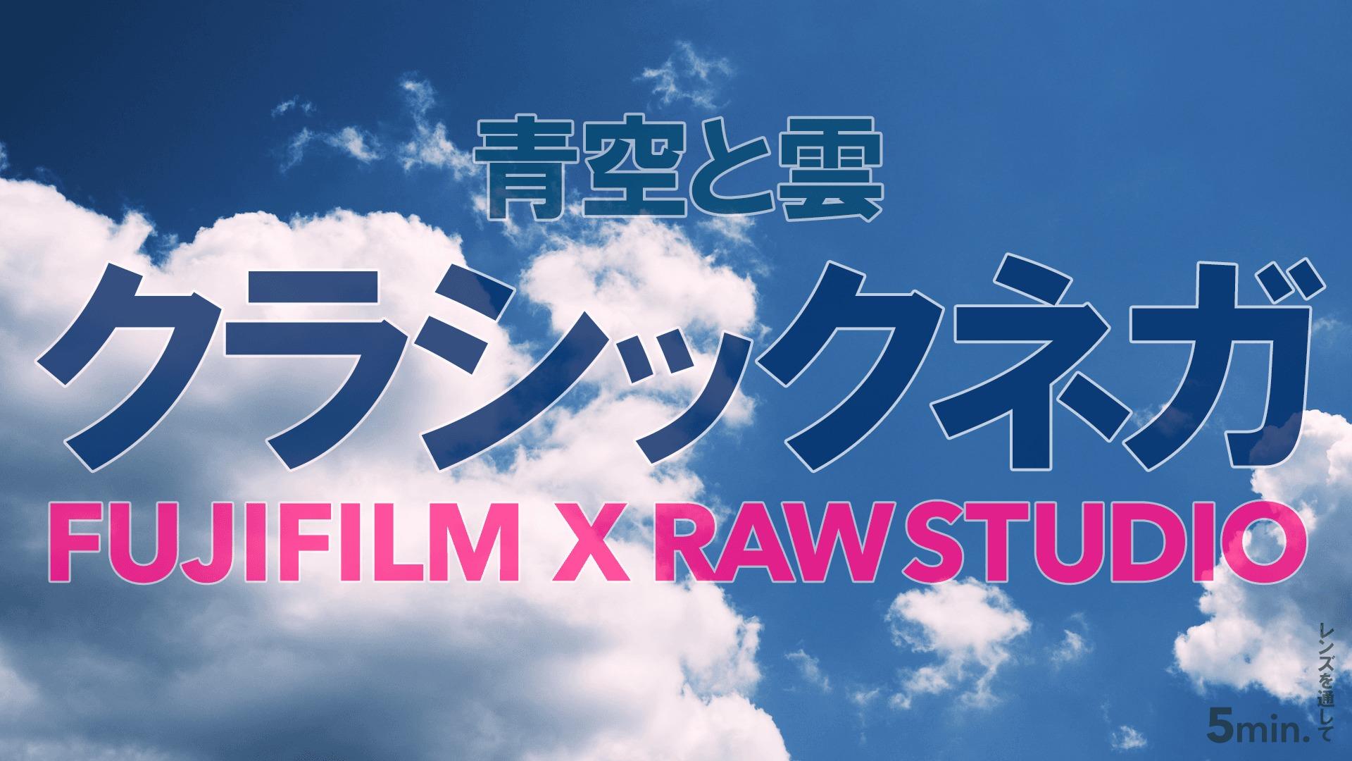青空と雲 クラシックネガ X RAW STUDIO 現像