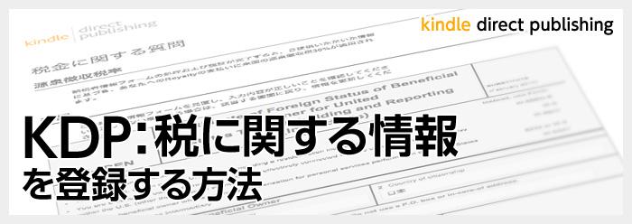 Kindle Direct Publishing (KDP) :税に関する情報を登録する方法
