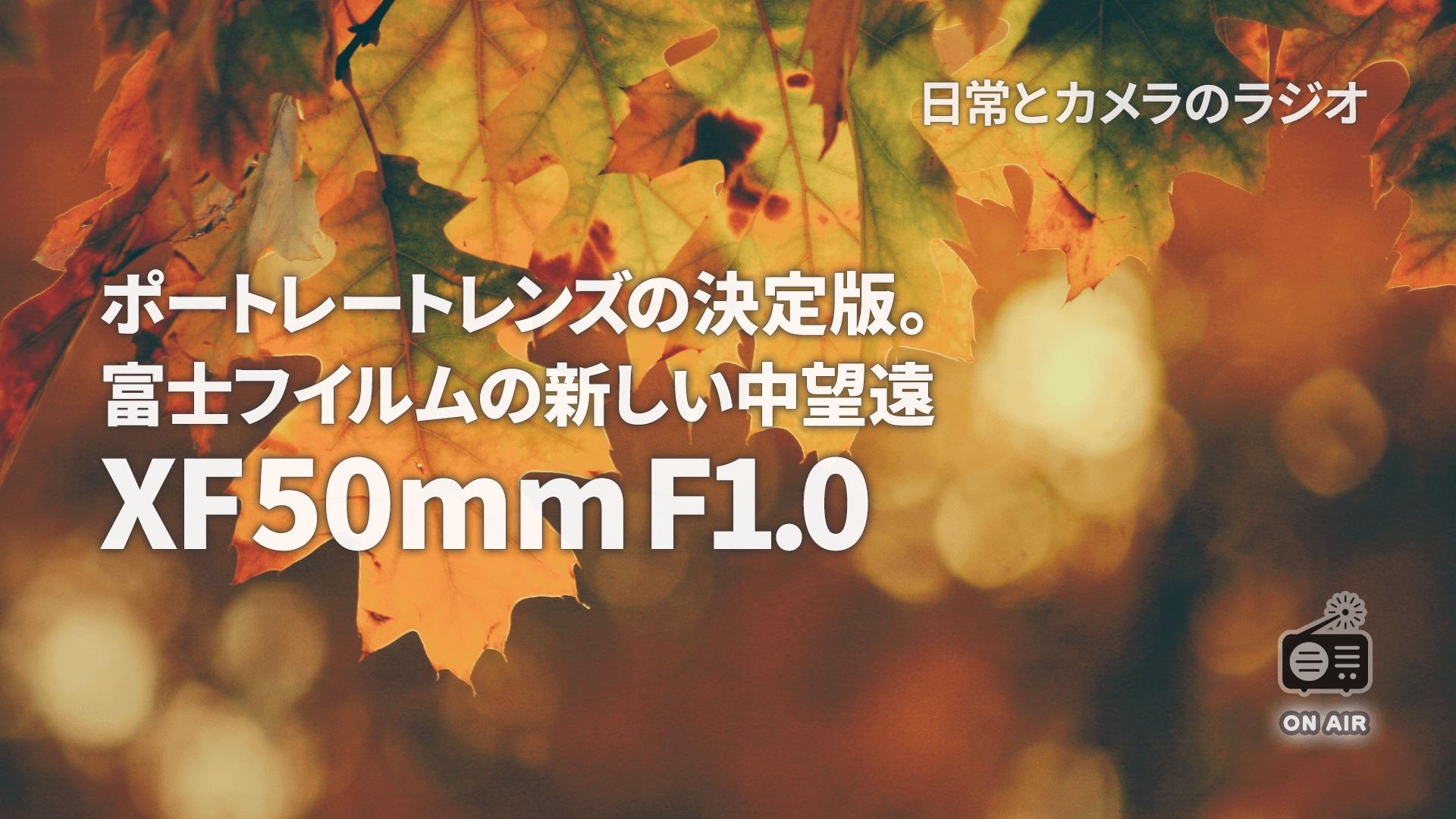 ポートレートレンズの決定版。富士フイルムの新しい中望遠XF50mmF1.0