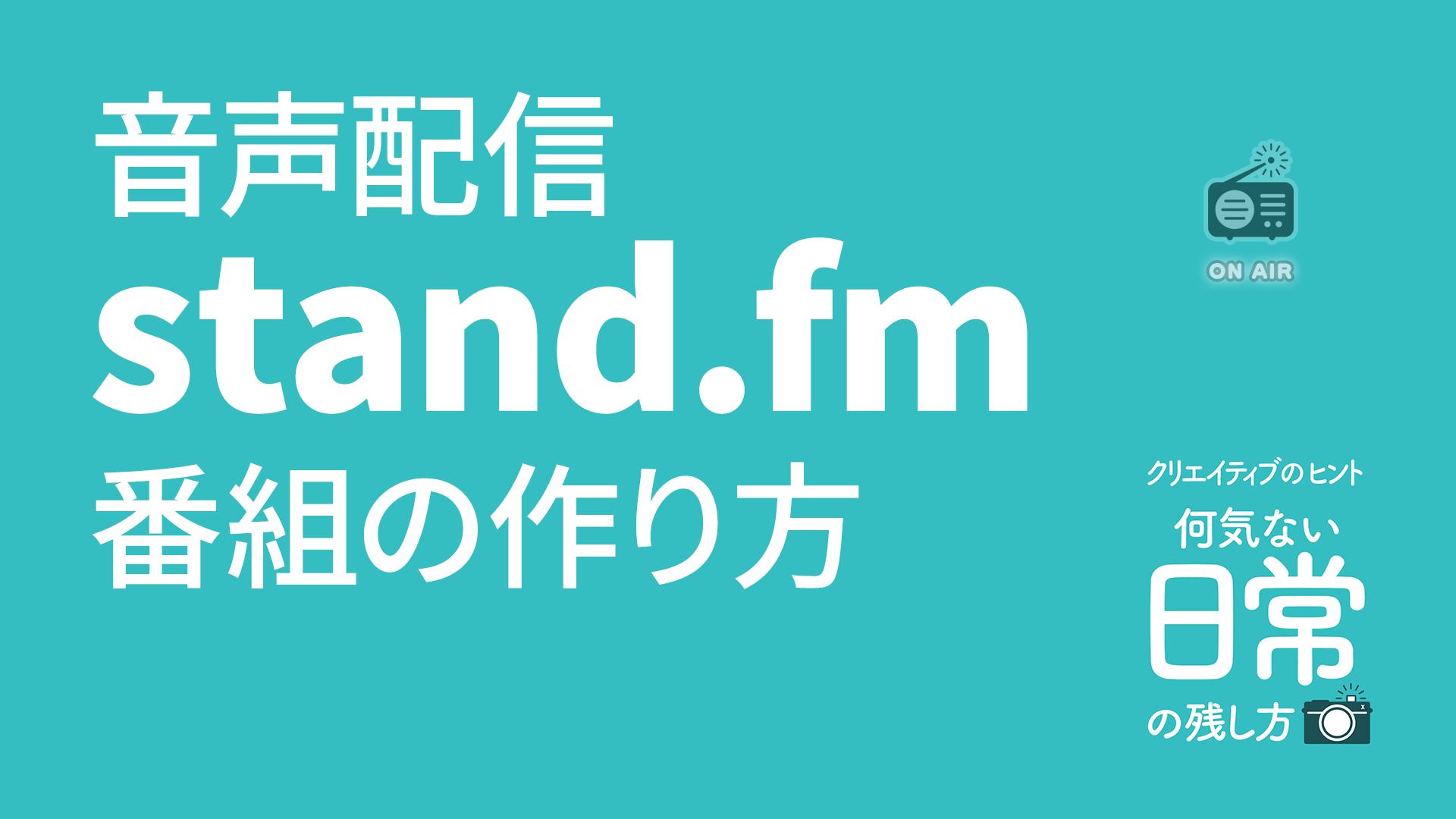 音声配信 standfm(スタンドエフエム)番組の作り方