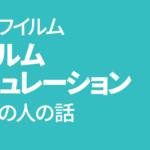 富士フイルムのフィルムシミュレーション開発の人の話