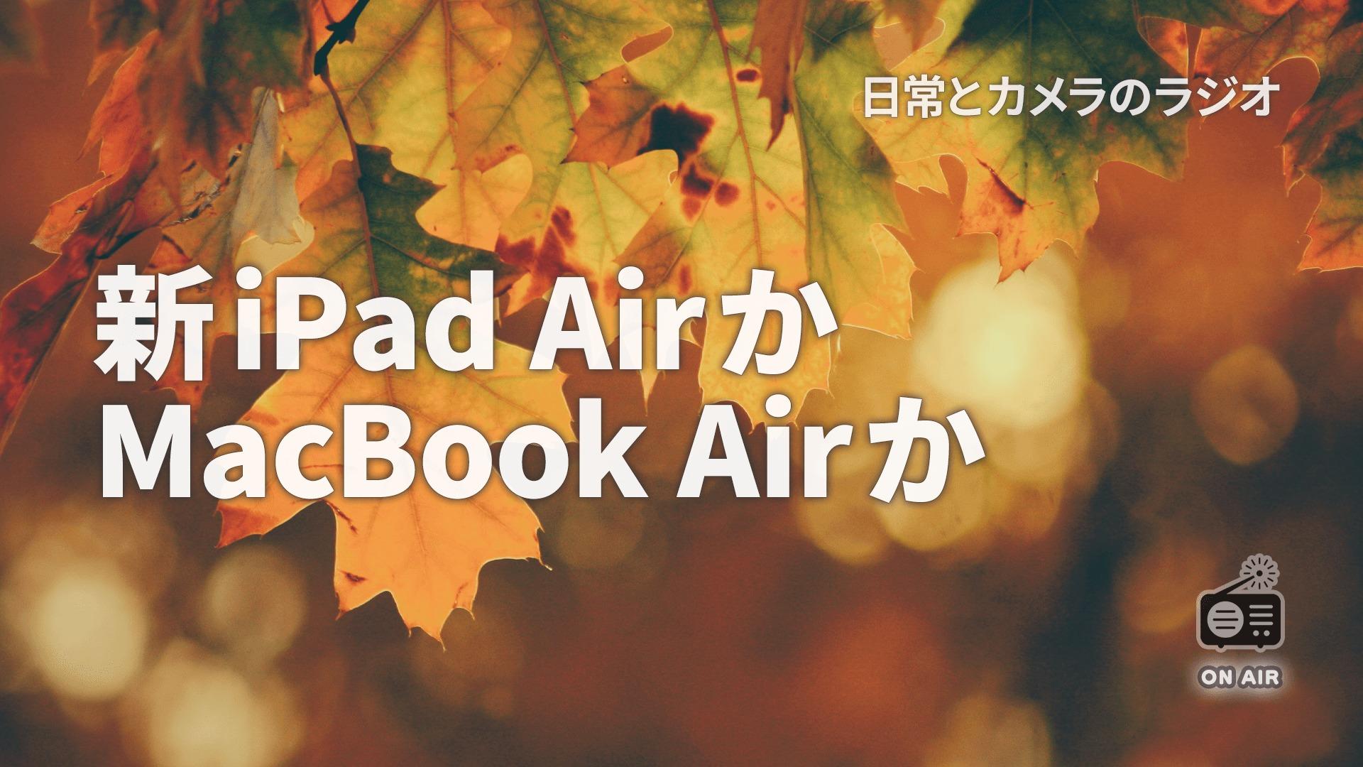 新iPad Air か MacBook Air か